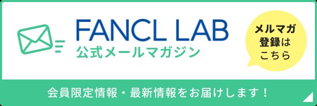 FANCLLAB 公式メールマガジン
