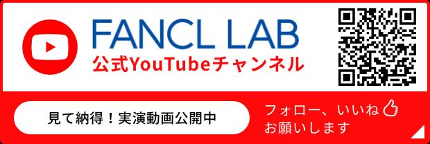FANCLLAB 公式youtubeチャンネル